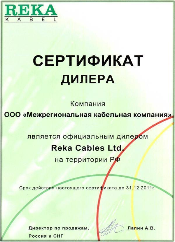 сертификат reka cables ltd