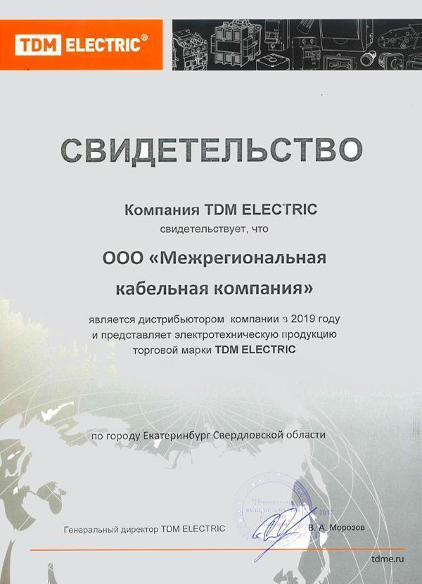 сертификат tdm electric